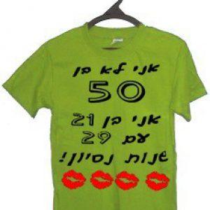 חולצה מצחיקה ליום הולדת 50